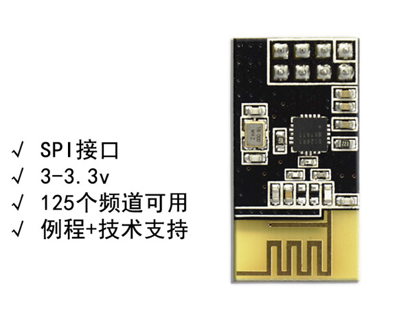 NRF24L01插针模块升级版