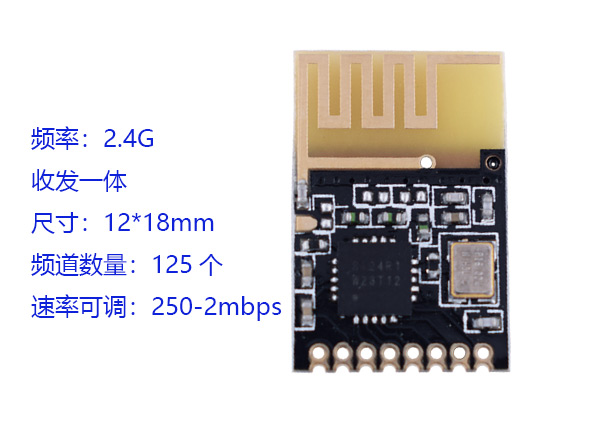 nRF24L01无线模块 经典款